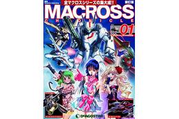 週刊「マクロス・クロニクル 新訂版」 「マクロスFB7」まで新規コンテンツも満載  画像