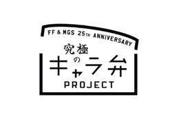 FF&メタルギア シリーズ25周年でSCEが「究極のキャラ弁」企画 名シーンを再現せよ! 画像