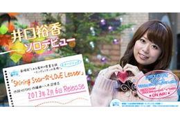 井口裕香さんがソロアーティストデビュー 劇場版『とある魔術の禁書目録』のイメージソング 画像