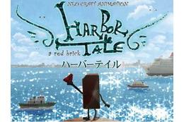 伊藤有壱監督「ハーバーテイル」 国内外の映画祭受賞・入選で横浜・凱旋上映 画像