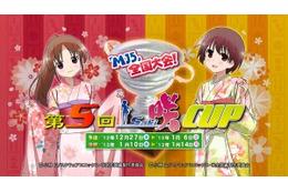 第5回咲-Saki-CUP開催決定 セガの対戦麻雀 MJ5にて 画像