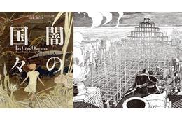 文化庁メディア芸術祭大賞 マンガ部門「闇の国々」、エンタメ部門「Perfume」Project 画像