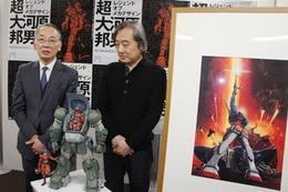 超・大河原邦男展 設定画や原画400点以上 2013年春に神戸で開催 画像