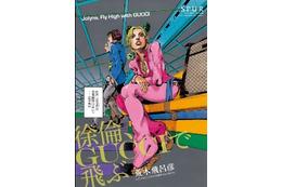 「徐倫、GUCCIで飛ぶ」 モード誌「SPUR」2月号に荒木飛呂彦の「ジョジョ」スピンオフ・ストーリー 画像