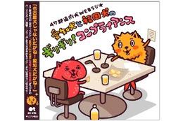 ご当地出身声優がキャスト「47都道府犬」 コミケ83で新グッズ先行発売 画像