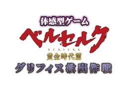 「ベルセルク」が体感型ゲーム 東京ドームシティでグリフィス救出作戦に参加せよ 画像