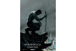 東京の雨に佇むウルヴァリン 「ウルヴァリン:SAMURAI」のポスター公開 画像