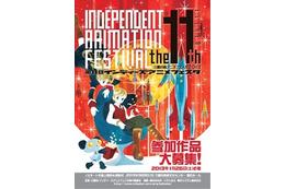 インディーズアニメフェスタが第11回目 参加作品募集締め切りは1月26日 画像