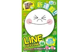 話題アプリのアニメ化 「LINE OFFLINE サラリーマン」1月7日放送開始 スタッフも発表 画像
