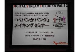 「パパンがパンダ」、「LINE OFFLINE」のハッピープロジェクト 福岡でメイキングを披露 画像