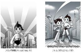 テレビアニメシリーズ放送開始50周年記念 「鉄腕アトム」がオンデマンドで登場 画像