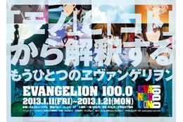「EVANGELION100.0」開催 渋谷・パルコミュージアムに2000アイテムの展覧会 画像