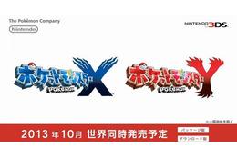 「ポケモン」シリーズ初の世界同時発売  岩田社長「長年の課題に目処が立った」  画像
