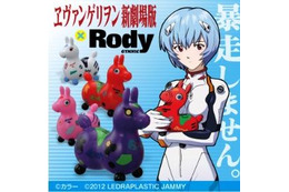 Evangelion finds unusual partner in Rody franchise 画像