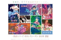 西尾維新<物語>シリーズ セカンドシーズン 7月より半年にわたりテレビ放映決定  画像