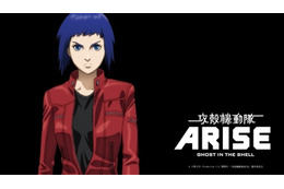 「攻殻機動隊ARISE」製作決定 第4のアニメ作品、総監督:黄瀬和哉 構成・脚本:冲方丁 画像