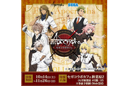 「Fate/Apocrypha」「Fate/Grand Order」カフェ開催! 限定描き下ろしグッズも