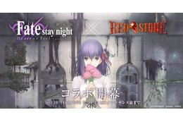 「Fate/stay night[HF]×RED STONE」10月14日よりコラボ開幕! ニコ生では記念生放送も