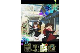 「京騒戯画」100万再生数を突破 バンプレスト×東映アニメが仕掛けるオリジナルアニメ 画像