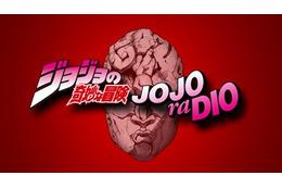 ジョジョのWEBラジオ「JOJOraDIO」緊急決定 パーソナリティーはスピードワゴンさんの上田燿司 画像