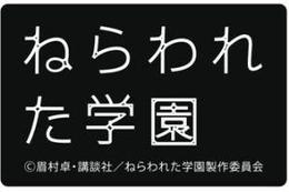 「ねらわれた学園」2012年秋公開決定 眉村卓SF小説が劇場アニメ化 画像