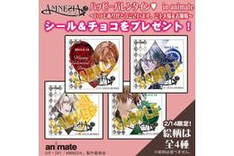「AMNESIA」でバレンタイン 2月14日アニメイト各店で特製チョコをプレゼント 画像