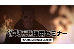 CygamesPicturesが採用セミナー11/15(水)開催 業界経験者を募集