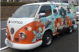 ニコニコ雪会議in北海道 会場は新千歳空港、雪ミクのニコニコカーも応援 画像
