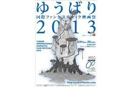 ハリウッドで活躍するクリエイタートークなど満載 ゆうばりファンタでVFX-JAPAN特別企画  画像
