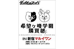 希望ヶ峰学園購買部、新宿マルイワンに開店 期間限定で「ダンガンロンパ」の世界観満載 画像