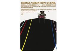 東京藝大大院映像研究科アニメーション専攻修了展 3月8日から横浜で開催 画像
