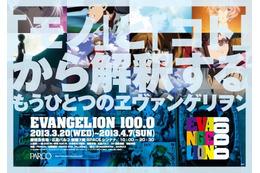 2000点のエヴァグッズ「EVANGELION100.0」がさらに拡大 広島・福岡に巡回決定 画像
