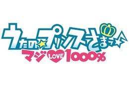 「うたの☆プリンスさまっ」がアニメイトカフェに復活 TV新シリーズ放送開始記念 画像