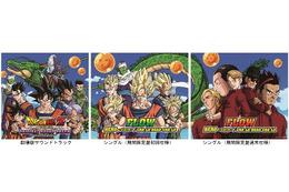 劇場版「ドラゴンボールZ」音楽CDジャケット 3枚揃うと描き下ろしの神龍が出現 画像