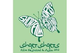 ショートショートフィルム・フェス&アジア 今年度は震災関連の作品集まる 画像