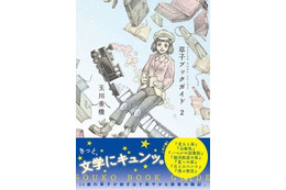 マンガ誌「モーニング」とヤフーに同時連載 「ドラゴン桜」三田紀房の最新作「インベスターZ」