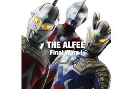 THE ALFEE歌う 最新シングルは「ウルトラマン列伝」主題歌「Final Wars!」 画像