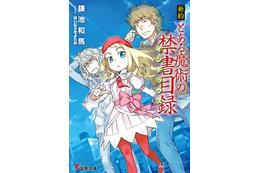 劇場版「とある魔術の禁書目録」公開記念 BOOK☆WALKERが「新約」配信開始 画像