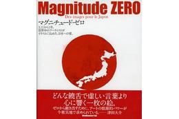 震災復興 日仏クリエイターが取り組み 「MagnitudeZERO」発刊イベント&トーク 画像