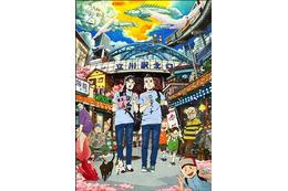 イエスとブッダは立川駅に降臨した アニメ「聖☆おにいさん」新ビジュアルは旅行ガイド風 画像