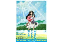 「おおかみこどもの雨と雪」 BD/DVDランキング 初登場で同時総合首位に 画像
