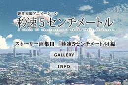 「秒速5センチメートル」ストーリー画集3 収録画像110枚、日英版で配信開始 画像