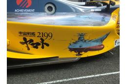 「宇宙戦艦ヤマト2199」がスーパーフォーミュラの大物新人を支援 画像