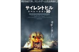 「サイレントヒル:リベレーション3D」2013年6月、日本公開決定 大ヒットゲーム完全映画化 画像