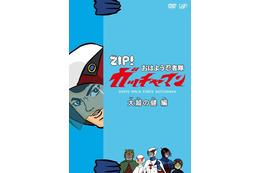 「おはよう忍者隊ガッチャマン」 人気のFLASHアニメが3巻同時DVD化 画像