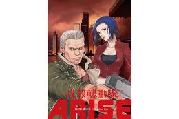 「攻殻機動隊ARISE」コミカライズ 月刊ヤングマガジンで連載開始 公安9課以前を描く  画像