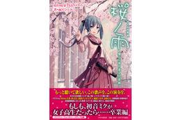 初音ミクの名曲「桜ノ雨」にノベライズ第2弾発売 ボカロキャラ多数出演 画像