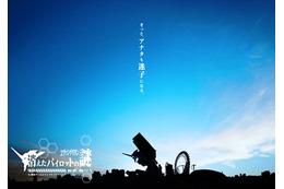 東京ドームシティにヱヴァ出現 今夏限定「消えたパイロットの謎」を展開 画像