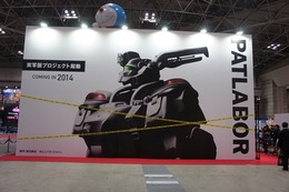 「機動警察パトレイバー」実写版プロジェクト発表 2014年リリース 画像