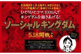 荒木飛呂彦、井上雄彦、本宮ひろ志も参加 1000人で人気マンガを描く「ソーシャルキングダム」  画像